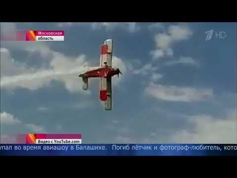 ВПодмосковье расследуют катастрофу самолета Ан-2.