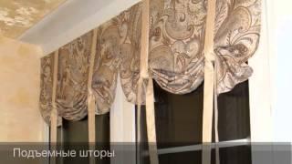 Шторы на балкон(Шторы на балкон. Варианты дизайна. 1. Шторы плиссе 2. Римские шторы 3. Австрийские шторы 4. Шторы