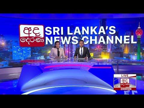 Ada Derana Late Night News Bulletin 10.00 pm - 2019.01.12