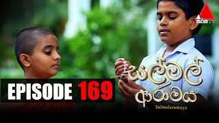 සල් මල් ආරාමය | Sal Mal Aramaya | Episode 169 | Sirasa TV Thumbnail