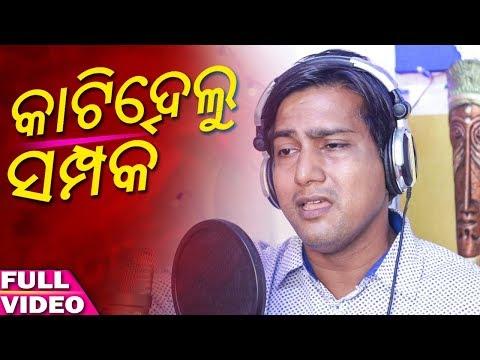 Kati Delu Sampark - Odia New Sad Song - Studio Version - Saroj - Manas Kumar - HD