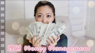 MelodyBlur- 理财小建议 Tips on Managing Your Money $$