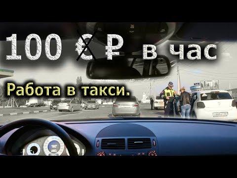 Работа в Яндекс такси. Есть ли жизнь за МКАД.