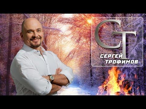 Сергей Трофимов - Лучшие песни / Trofimov S. - The Best