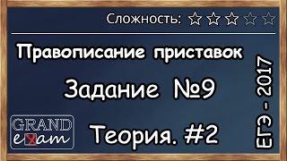 ЕГЭ 2017 №9 Часть 2. Русский язык. Правописание приставок