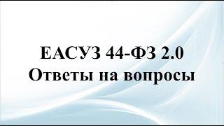 ЕАСУЗ 2.0 44ФЗ