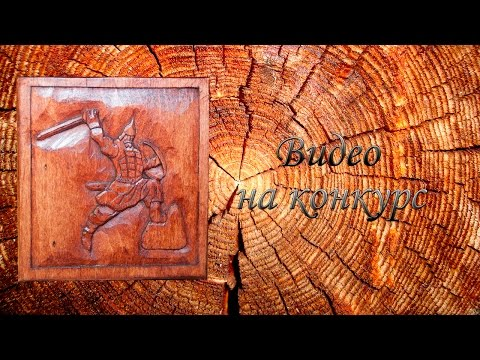 Видео на конкурс резьба по дереву.