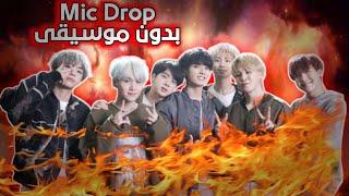 أغنية BTS - Mic Drop بدون موسيقى