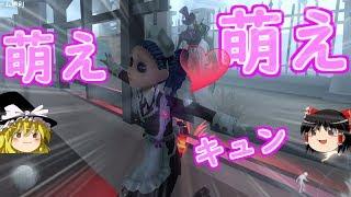【第五人格】メイドでハンター萌え萌えキュン!!【Identity V】ゆっくり実況 thumbnail