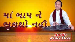 Maa Baap Ne Bhulsho Nahi | Hemant Chauhan Hit Bhajan | Audio Jukebox