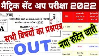 Bihar board matric sent up exam 2022 routine | Bihar board matric sent up exam question paper 2022