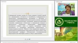 Использование интерактивной доски на уроках ин. языка для формирования коммуникативной компетенции