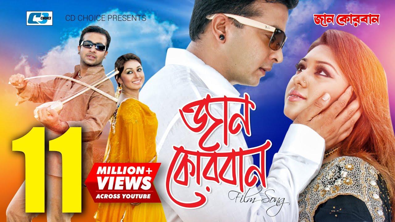 Jaan Kurban | S.I.Tutul | Kanok Chapa | Shakib Khan | Apu Biswas | Bangla Movie Song | FULL HD
