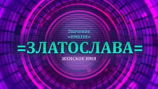 Значение имени Златослава - Тайна имени - Женское
