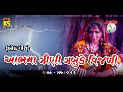 Aabh Ma Jini Jabuke  Gujarati Lokgeet  By  Bharat Barot  Original Audio Songs