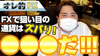 【投資王JINの大予想】FXで狙い目の通貨はズバリ〇〇〇だ!!!