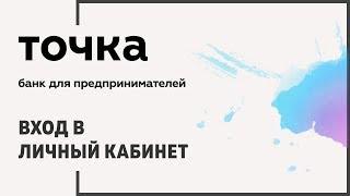 Вход в личный кабинет Точки (tochka.com) онлайн на официальном сайте компании