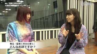 大森靖子が音楽を手掛け、根本宗子が作・演出を務める舞台「夏果て幸せの果て」が 6月3日(水)から東京芸術劇場シアターイーストで上演される。話題の2人にインタビュー ...