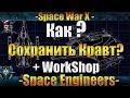 """Space Engineers Обучение """"Как Сохранить Крафт?"""" И выложить его в WorkShop"""
