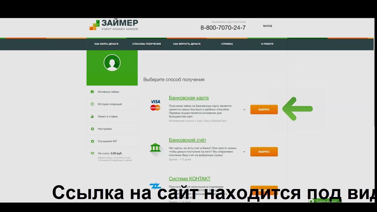 ооо мфк займ онлайн официальный сайт личный кабинет