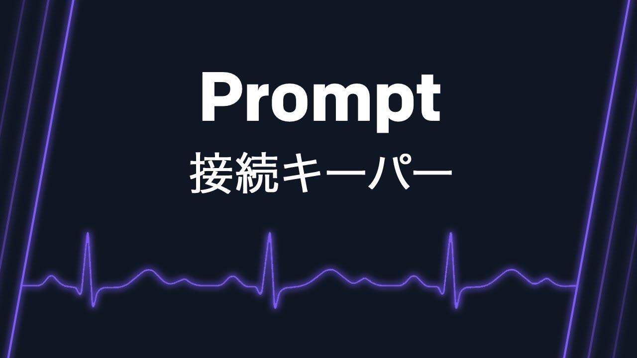 Prompt: 接続キーパーについて(日本語字幕版)