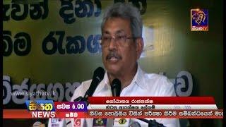 Siyatha TV News 06.00 PM - 20 - 05 - 2018 Thumbnail