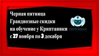 Черная пятница 2019. Грандиозные скидки на обучение у Криптаники.