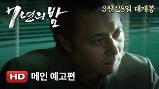 '7년의 밤' 메인 예고편