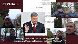 Почему РФ не внесла в санкционный список президента Украины Порошенко. Опрос | Страна.ua