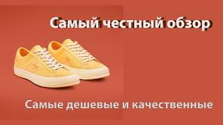 Converse one star обзор на самые популярные кроссовки в мире