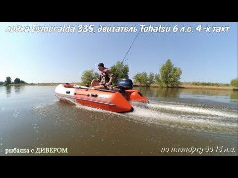 ЛОДКА  Esmeralda 335 - впечатление о лодке ПОЛОЖИТЕЛЬНЫЕ. ПВХ лодки УФА лодки России. ФИЛЬМЫ ДИВЕРА