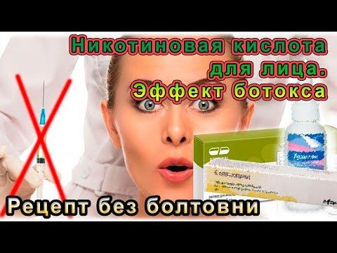 Эффект ботокса. Никотиновая кислота для лица. Рецепты без болтовни