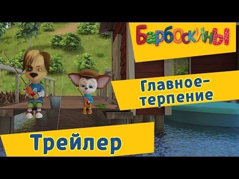 Барбоскины - 171 серия. Главное - терпение смотреть онлайн все серии