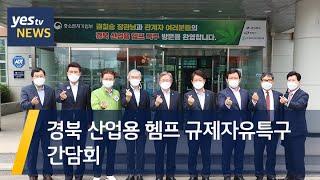 [yestv뉴스] 경북 산업용 헴프 규제자유특구 간담회