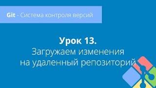 Git: Урок 13. Загружаем изменения на удаленный репозиторий