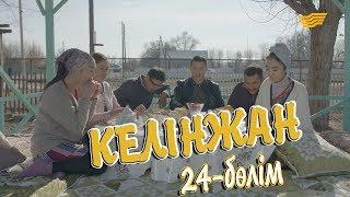 «Келінжан» 24-бөлім «Келинжан» 24-серия