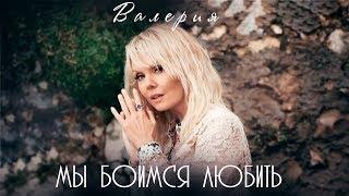 Валерия— «Мыбоимся любить» (Official Video)