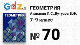 № 70- Геометрия 7-9 класс Атанасян