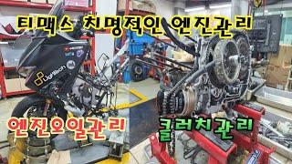 티맥스 엔진길들이기 클러치관리 엔진오일순환관리 엔진보링…