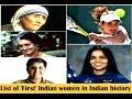 First Indian women in Indian history   भारतीय इतिहास में 'प्रथम' भारतीय महिलाओं की सूची