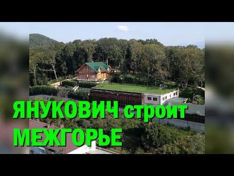 Янукович со скандалом строит новое Межгорье под Сочи: Фото