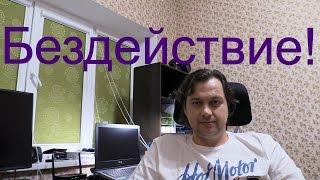 видео БЕЗДЕЙСТВИЕ