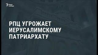 РПЦ угрожает Иерусалимскому патриархату / Новости