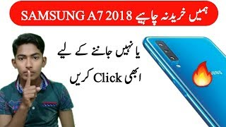 Samsung A7 2018 Buy or Not Buy||All ditail