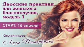 Даосские секреты для женского благополучия открытый вебинар Лизы Питркиной