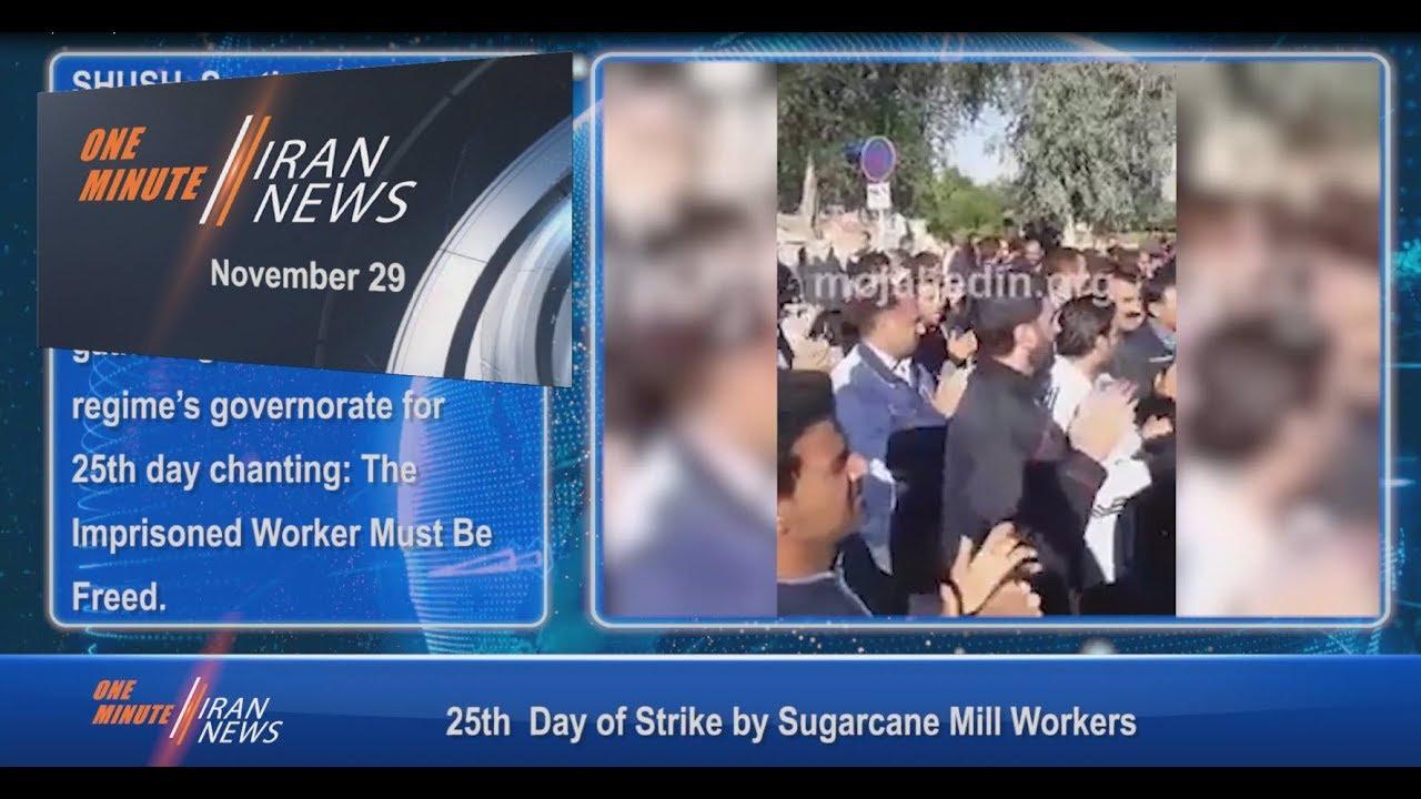 One Minute Iran News, November 29, 2018