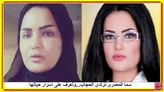 Repeat youtube video سما المصرى ترتدى الحجاب...وتعرف على أسرار حياتها