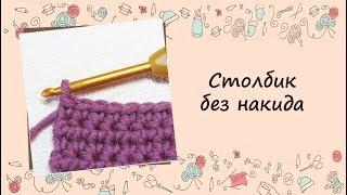 ❂❂❂ Уроки вязания крючком. Урок 4. Как связать крючком столбик без накида ❂❂❂