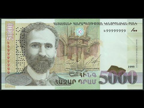 Երբ խոսում են փողերը Հովհաննես Թումանյան 5000 դրամ