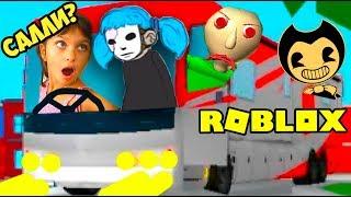 Куда НАС привёз СТРАШНЫЙ АВТОБУС в РОБЛОКС? Играем с подписчиками Roblox Ro-Trip Валеришка Для детей